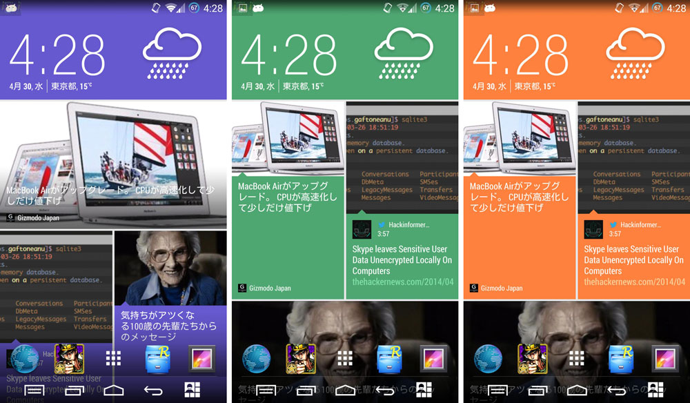 install htc blinkfeed launcher keyboard on android apk naldotech. Black Bedroom Furniture Sets. Home Design Ideas